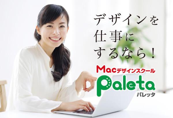 macデザインスクール パレッタ