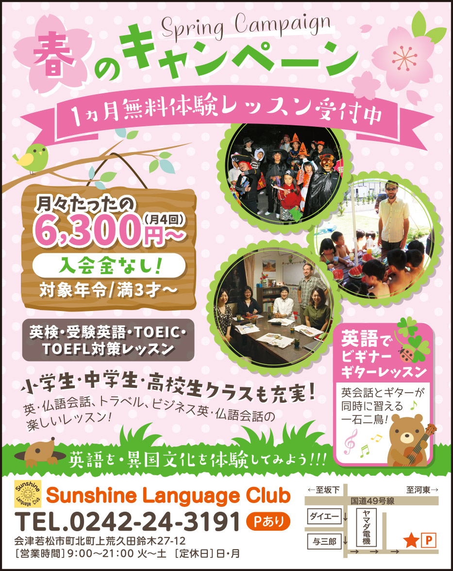 Sunshine Language Club